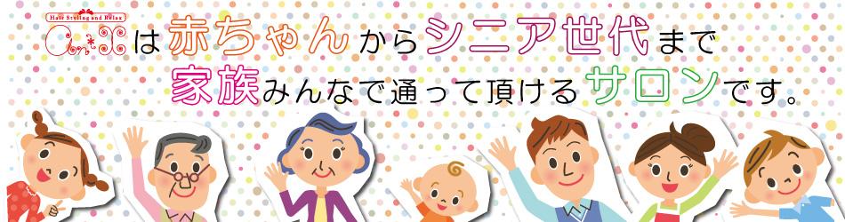 あんくすは赤ちゃんからシニア世代まで家族みんなで通って頂けるサロンです。