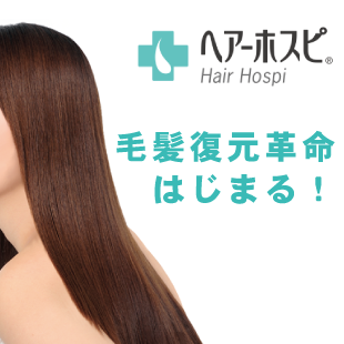 毛髪復元革命はじまる!のイメージ